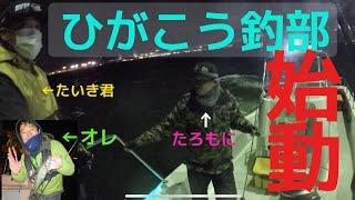 【ひがこう釣部東京湾】
