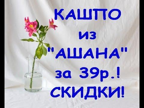 """Накупила КАШПО для ОРХИДЕЙ по 39р. по СКИДКЕ в """"Ашане""""!!!"""