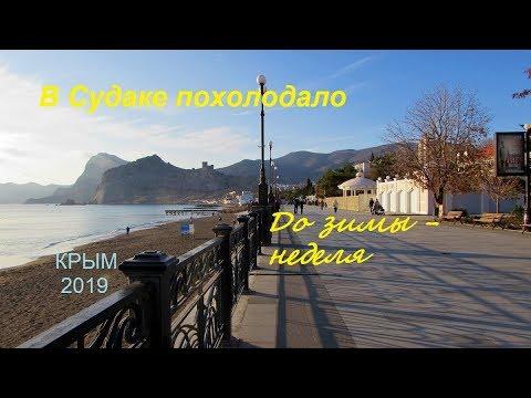 Крым, Судак, Набережная и море в ноябре. Ждем зиму, холодный закат
