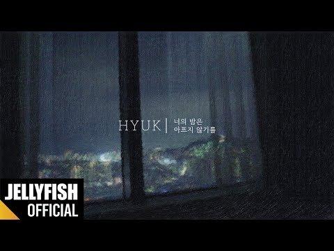 혁(HYUK) - '너의 밤은 아프지 않기를' Official Lyric Video