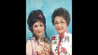 千里故人千里月 - 侯寶芬 + 岑麗媛