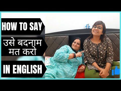"How to say ""उसे बदनाम मत करो""   Daily Use English   English With Upasana   #shorts"