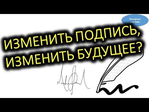 Значение подписи. Как подпись человека может изменить жизнь | Эзотерика для Тебя Советы Графология