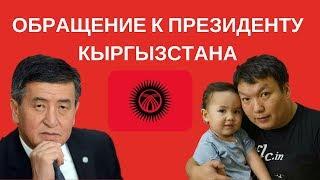 Обращение к президенту Кыргызстана