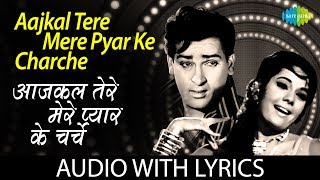Aajkal Tere Mere Pyar Ke Charche with lyrics   - YouTube