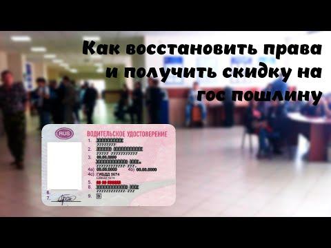 Как восстановить водительское удостоверение(права)