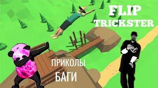 Приколы,баги в игре Flip trickster. УГАР. 1