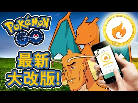 Pokemon GO : 精靈寶可夢GO ➲ 打道館降低敵人CP / 抓波波提升快龍捕獲率?