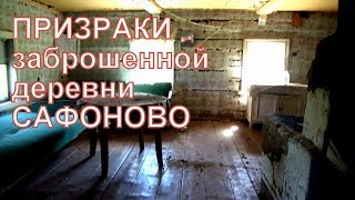 Призраки заброшенной деревни Сафоново Сталк Заброшка Куда все ушли