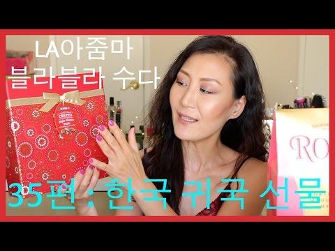 LA아줌마 블라블라 수다 35편 : 한국 귀국 선물