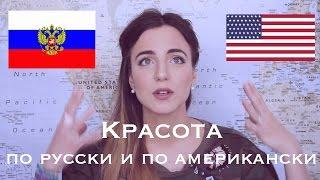 Красота по-русски и по-американски, Ольга Рохас   Нью-Йорк