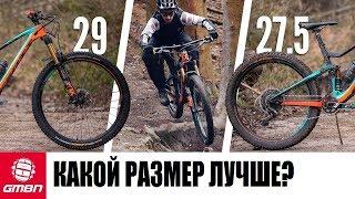 """GMBN по-русски. 27.5"""" vs 29"""" - что лучше для горного велосипеда? Споры продолжаются!"""