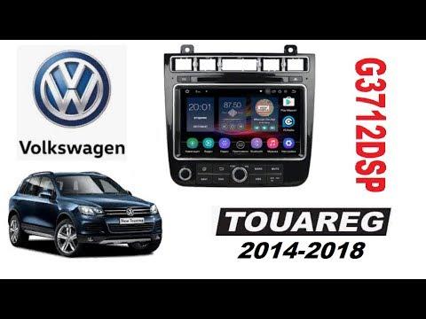Обзор штатной магнитолы FLYAUDIO G3712DSP для Volkswagen Touareg NF с 2014 г.в.