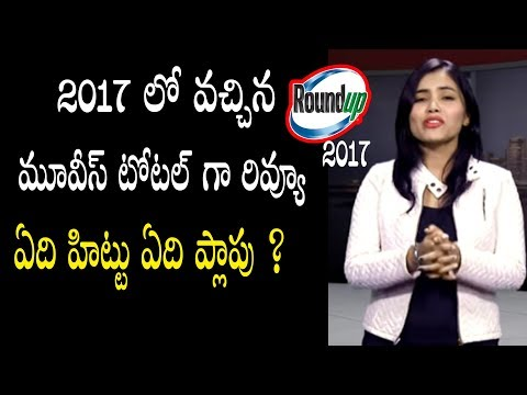 All Bollywood Movies Roundup Review for year 2017 | Rj Rajni | S Cube TV |