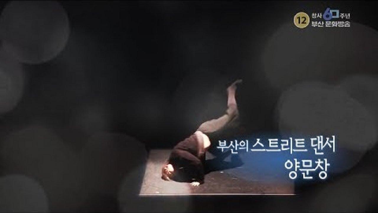 부산의 스트리트 댄서 양문창 다시보기