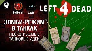 Зомби-режим в танках - НТИ №23 от LAVR и Evilborsh [World of Tanks]