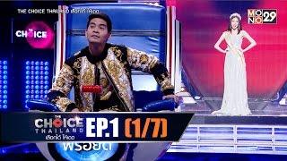 THE CHOICE THAILAND เลือกได้ให้เดต : EP.01 Part 1/7 : 26 ก.ย.2558