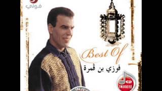 Fawzi Ben Gamra - Ya Gmar Ellil   فوزي بن قمرة - يا قمر الليل