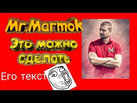 📍Как сделать прикольный текст как у Mr.Marmok(Android) 📍
