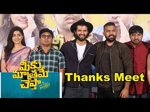 meeku-mathrame-cheptha-movie-thanks-meet-event