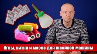 Какие выбрать нитки, иглы и масло для швейных машин - Советы мастера по ремонту 0+