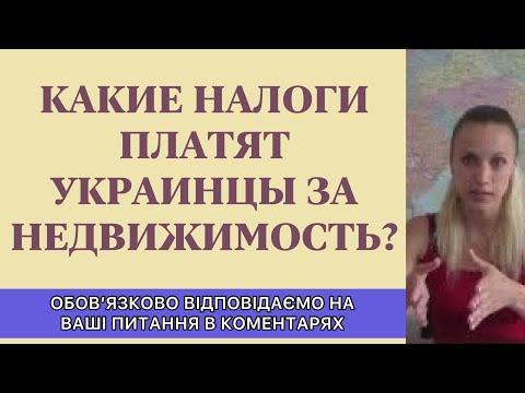 Какие налоги платить украинцы за свою недвижимость в 2018 году? - ответ юриста
