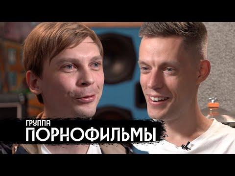 «Порнофильмы» - песни о сегодняшней России / вДудь