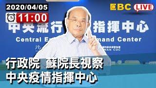 【東森大直播】行政院 蘇院長視察 中央疫情指揮中心