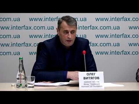 """Пресс-конференция Фонда """"Украинская политика"""" / UP Foundation по результатам исследования """"Проявления экстремизма в Украине"""""""