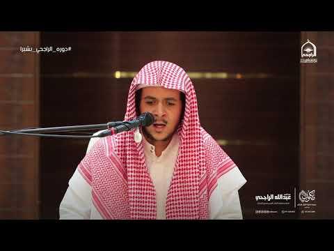 مسابقة تراتيل  القارئ/ عبدالعزيز بن عبدالله العامر