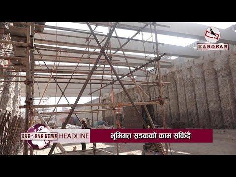 KAROBAR NEWS 2017 12 21 कलंकीमा भूमिगत सडक, सात महिनामा सकिने