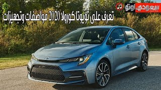 2020 Toyota Corolla Sedan تويوتا كورولا سيدان 2020 تنكشف رسمياً | سعودي أوتو