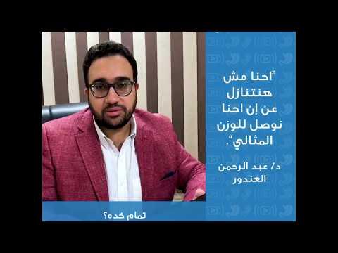 تعرف على أسباب ثبات الوزن بعد إجراء جراحة السمنة | مع الدكتور عبد الرحمن الغندور