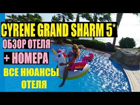 ПОЛНЫЙ ОБЗОР ОТЕЛЯ CYRENE GRAND HOTEL 5* (ex. MELIA SHARM) || ОБЗОР НОМЕРА || ОСОБЕННОСТИ ОТЕЛЯ