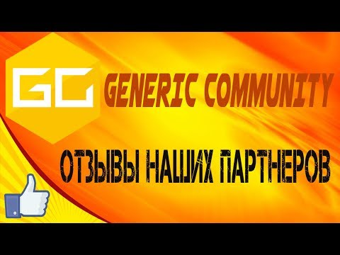 Марина Камалетдинова о GENERIC COMMUNITY