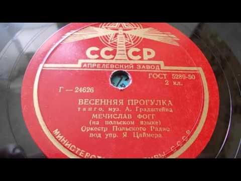 Мечислав Фогг (Mieczysław Fogg)-Весенняя прогулка (танго) (1955)