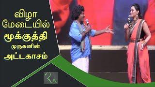மூக்குத்தி முருகனின் அட்டகாசம் | Mookuthi Murugan Comedy Performance | RA Media