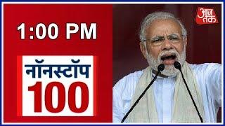 PM Modi की शाहजहांपुर में किसान महा रैली | News 100 Nonstop
