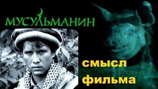Про фильм мусульманин 1995 совпадение или пророчество анализ фильма или СПГС скрытый смысл или полит