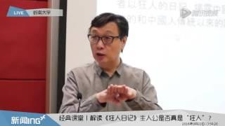 许子东讲中国现代文学3 鲁迅对中国现代文学的影响
