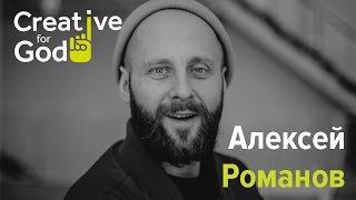 Creative for God | Алексей Романов | #creativeforgod