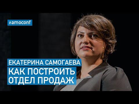 , title : 'Екатерина Самогаева - Как построить отдел продаж (amoCRM)
