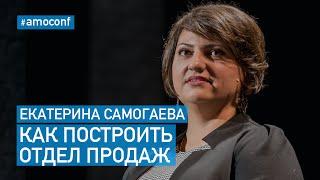 Екатерина Самогаева - Как построить отдел продаж (amoCRM)