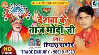 आ गया देशवा के ताज मोदी जी - #BJP #RSS से जुड़ी जबरदस्त गीत - BHOJPURI BJP SONG - Himanahu Pandey