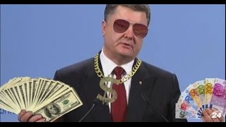 ЧИСТОСЕРДЕЧНОЕ ПРИЗНАНИЕ Петра Порошенко. Президент Украины Раскаялся.