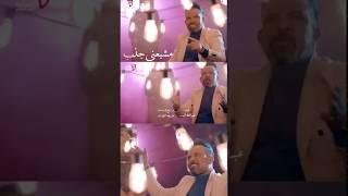الشاعر علي البدر - مشبعني جذب