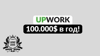 Как начать работать и зарабатывать в Интернете на Upwork?