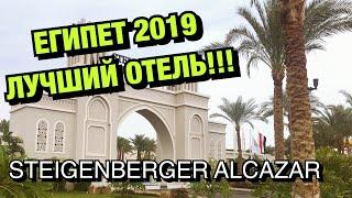 ЛУЧШИЙ ОТЕЛЬ ЕГИПТА STEIGENBERGER ALCAZAR (ШТАЙГЕНБЕРГЕР АЛКАЗАР) ШАРМ-ЭЛЬ-ШЕЙХ, ЕГИПЕТ 2019