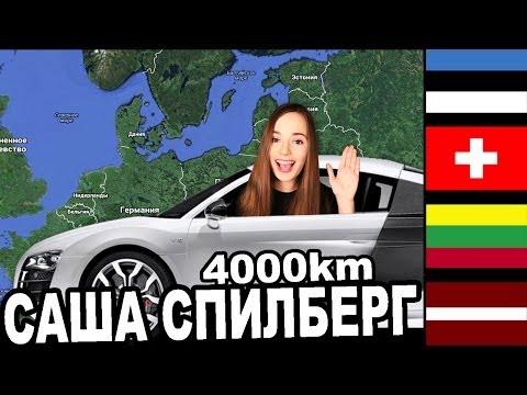 Путешествие 4000km На Машине // Спилберги В Таллине, Риге И Вильнюсе // Саша Спилберг