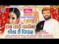 Raam Taari Vaadi Ma Kona Che Viva || DJ LAGAN GEET ll Rakesh Barot ll Kushal Music Gujarati